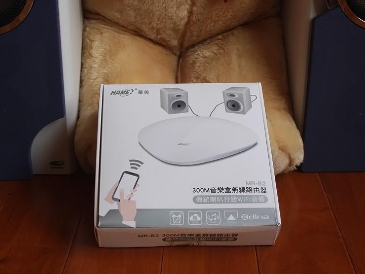 神啊!救救我吧!好在有 華美 HAME MR-B2音樂盒無線路由器 升級WiFi音響真EASY - 3