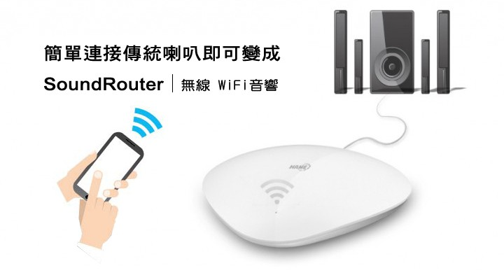 神啊!救救我吧!好在有 華美 HAME MR-B2音樂盒無線路由器 升級WiFi音響真EASY - 18