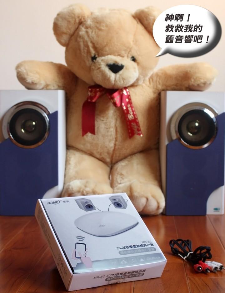 神啊!救救我吧!好在有 華美 HAME MR-B2音樂盒無線路由器 升級WiFi音響真EASY - 1