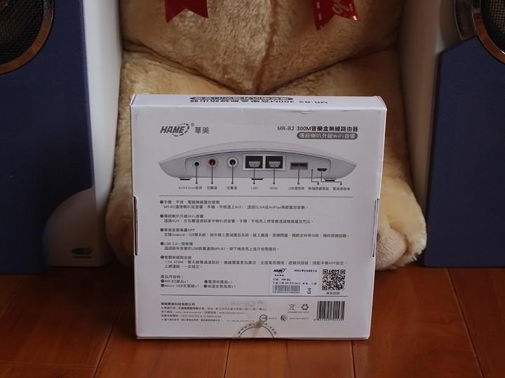 神啊!救救我吧!好在有 華美 HAME MR-B2音樂盒無線路由器 升級WiFi音響真EASY - 4