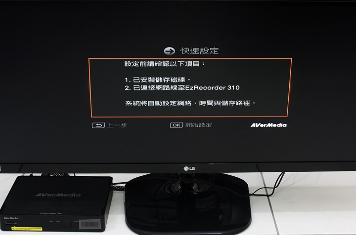 圓剛 AVerMedia EzRecorder310 超級錄影王強調高畫質預約錄影開箱體驗 - 21