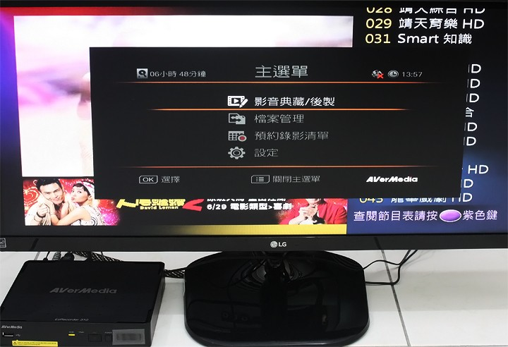 圓剛 AVerMedia EzRecorder310 超級錄影王強調高畫質預約錄影開箱體驗 - 24