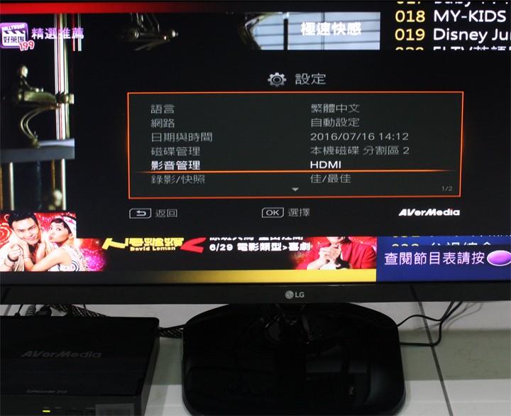 圓剛 AVerMedia EzRecorder310 超級錄影王強調高畫質預約錄影開箱體驗 - 27
