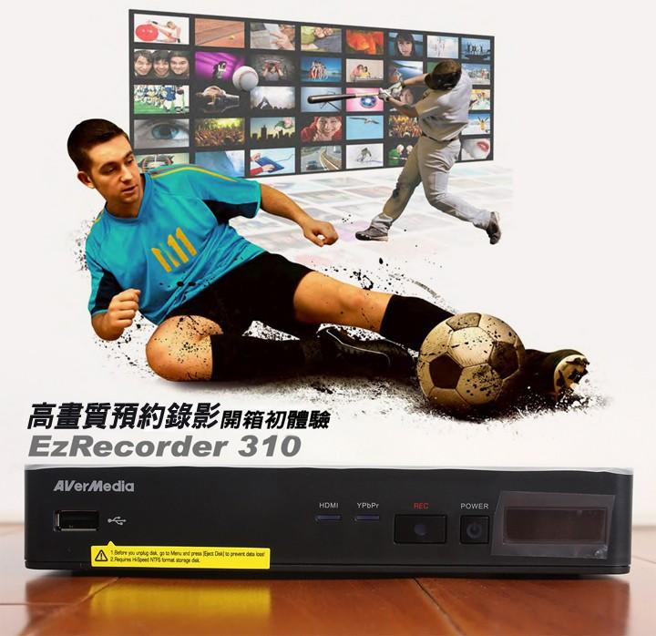 圓剛 AVerMedia EzRecorder310 超級錄影王強調高畫質預約錄影開箱體驗 - 1