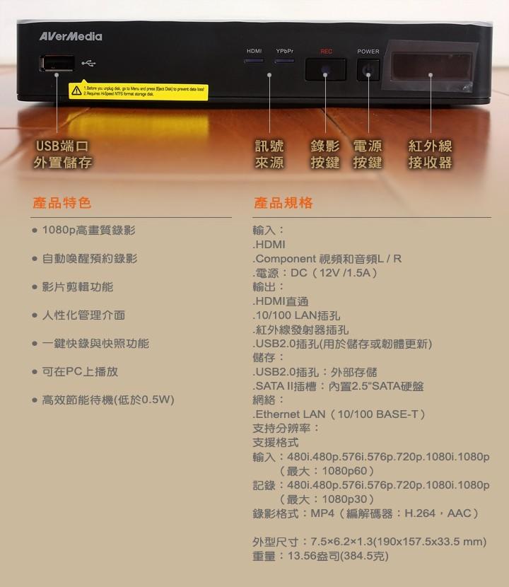 圓剛 AVerMedia EzRecorder310 超級錄影王強調高畫質預約錄影開箱體驗 - 8