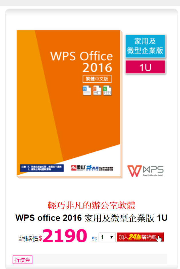 office 2013 中文 語言 包