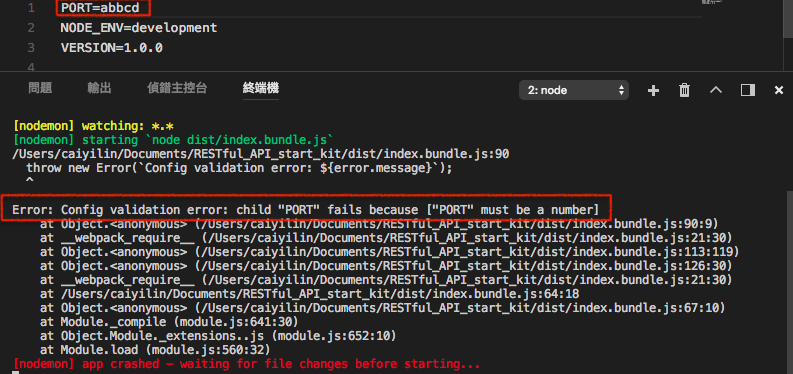 Day-22] 設定joi與config dotenv環境參數- iT 邦幫忙::一起幫忙解決難題