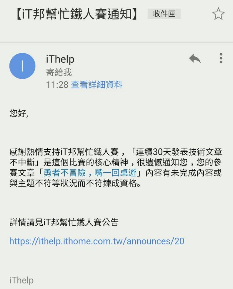 https://ithelp.ithome.com.tw/upload/images/20180111/20103688VuXuJU4Mou.jpg