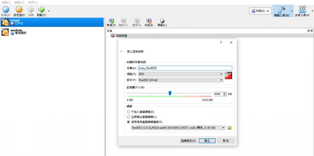 FreeBSD 入門] 安裝FreeBSD(持續更新) - iT 邦幫忙::一起幫忙解決難題