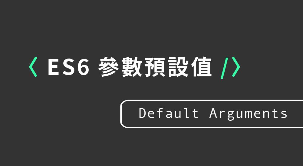 ES6 參數預設值 Default Arguments
