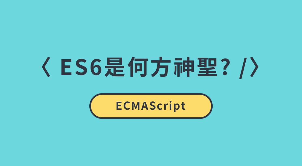 ES6是什麼? ECMAScript