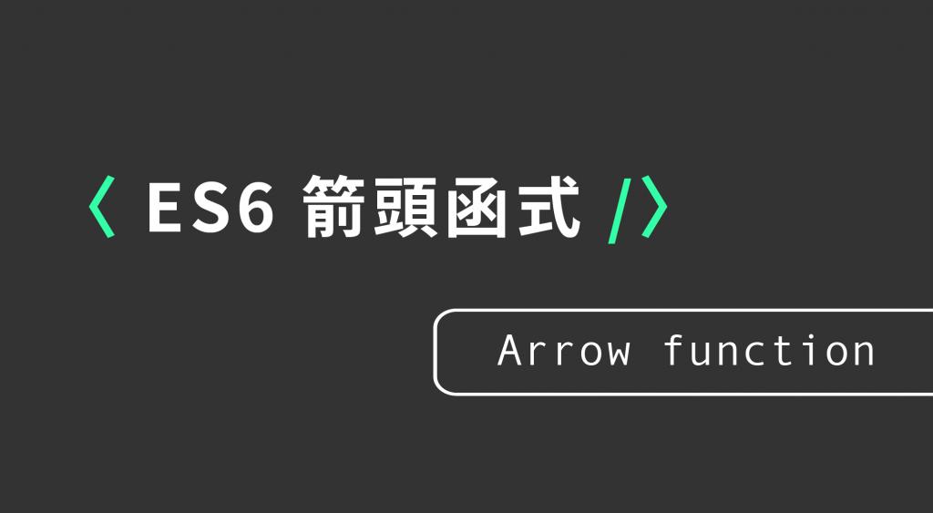 ES6 箭頭函式 Arrow function 範例