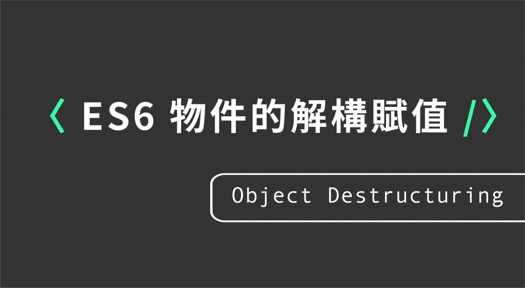 物件的解構賦值-基礎使用範例(Object Destructuring)
