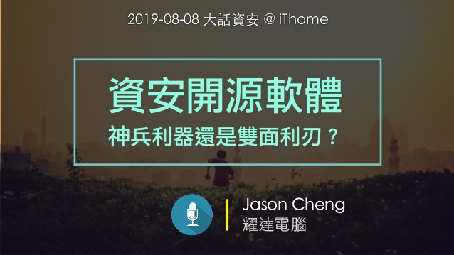 https://ithelp.ithome.com.tw/upload/images/20190913/20118848UCTCBtLezW.jpg