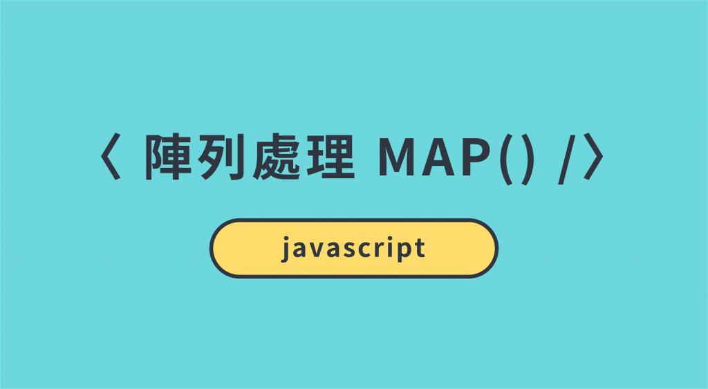javascript map() 使用方法