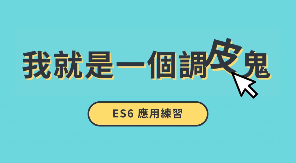 用 ES6 跟 CSS 做一個調皮的標題、javascript、transform