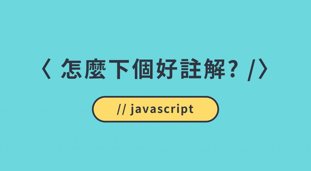 javascript 怎麼下個好註解? ESLint airbnb 規則