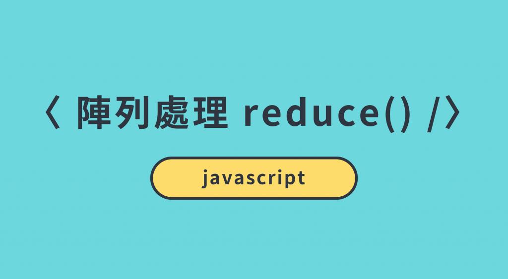 javascript reduce() 使用方法