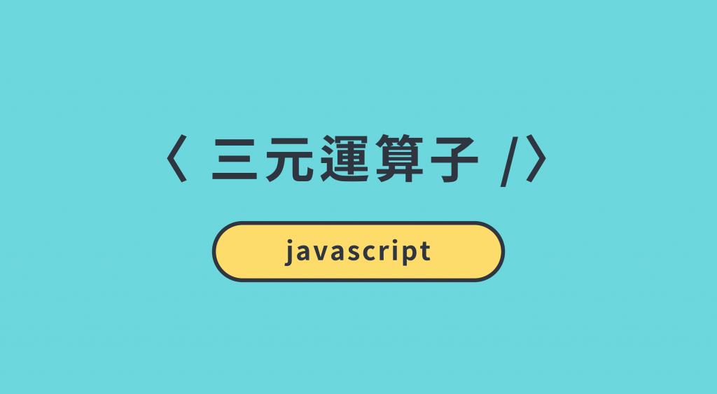 javascript 三元運算子