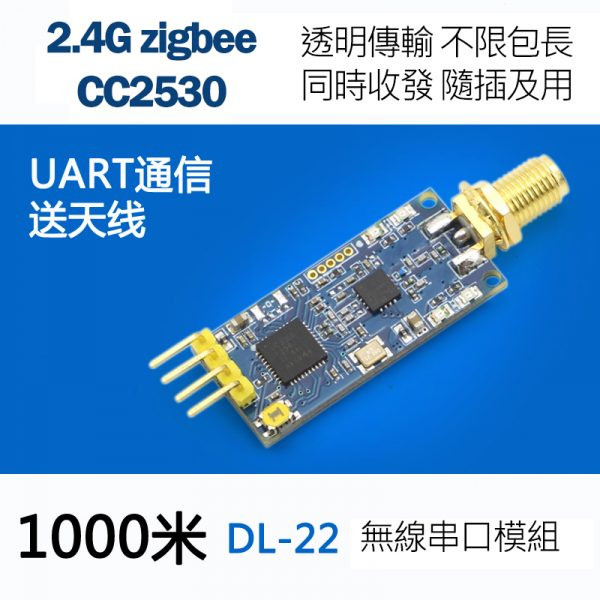 CC2530 DL-22