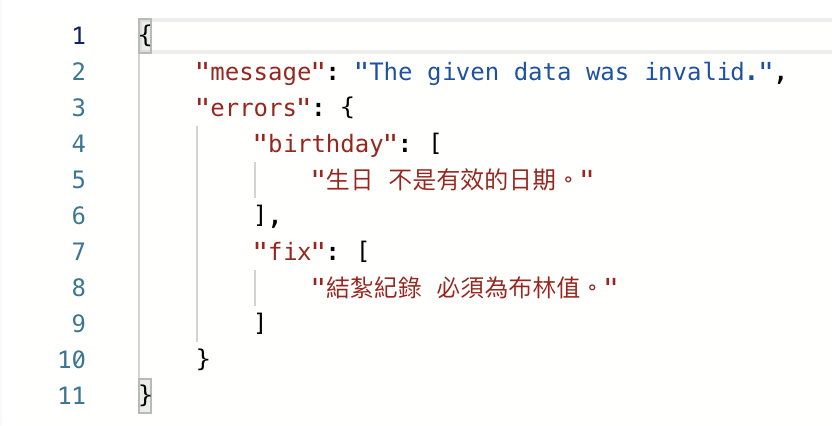 修改變數為中文名稱