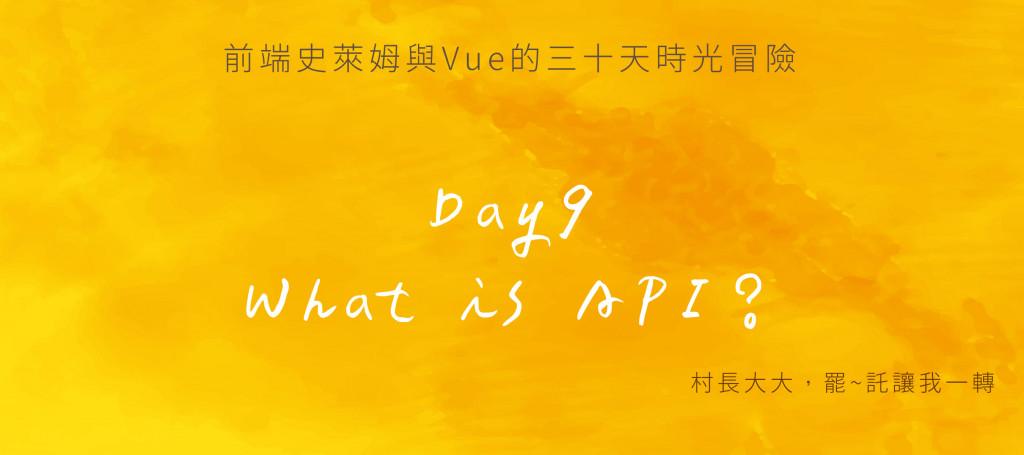 Day9 村長大大,罷~託讓我一轉:What is API?