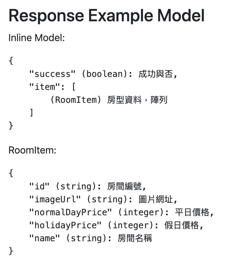 主辦單位API參數