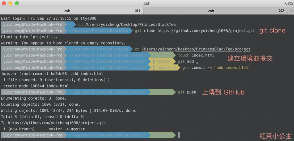 【Git與GitHub】git pull  下載遠端數據庫