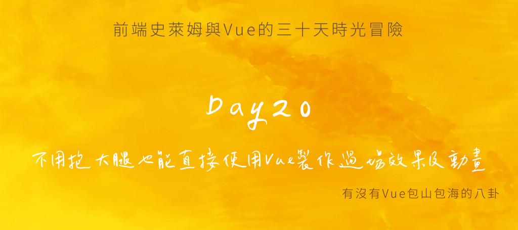 Day20 寫於開始實作前(1):不用抱大腿也能直接使用Vue製作過場效果及動畫