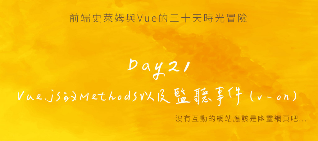 Day21 寫於開始實作前(2):Vue.js的Methods以及監聽事件 (v-on)