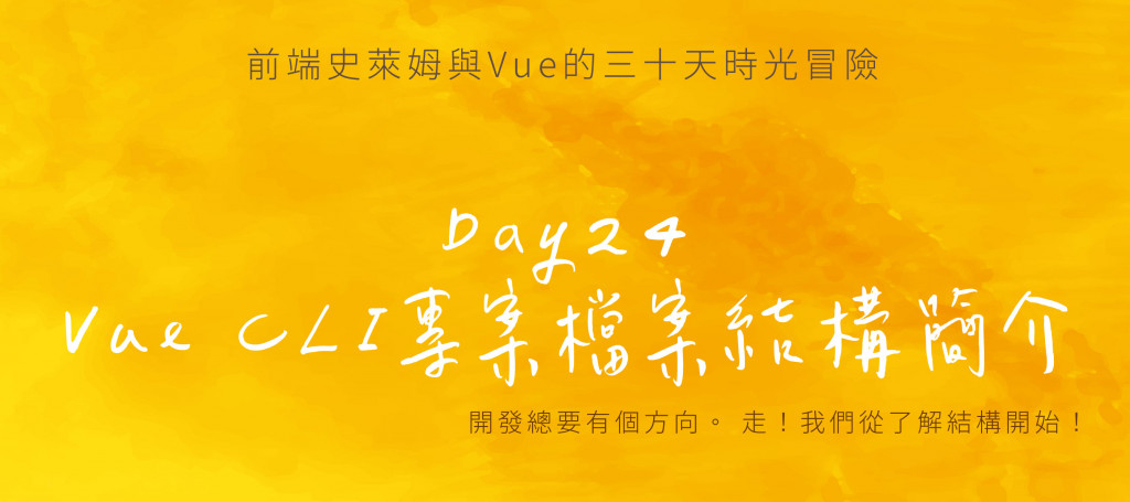 Day24 萬丈高樓平地起(7):Vue CLI專案檔案結構簡介