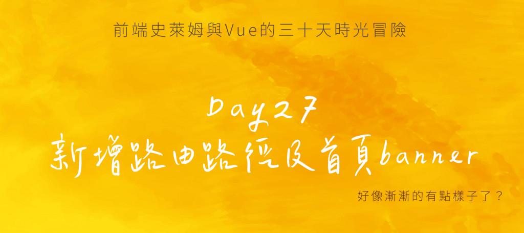 Day27 Vue CLI專案實作(一):新增路由路徑及首頁banner