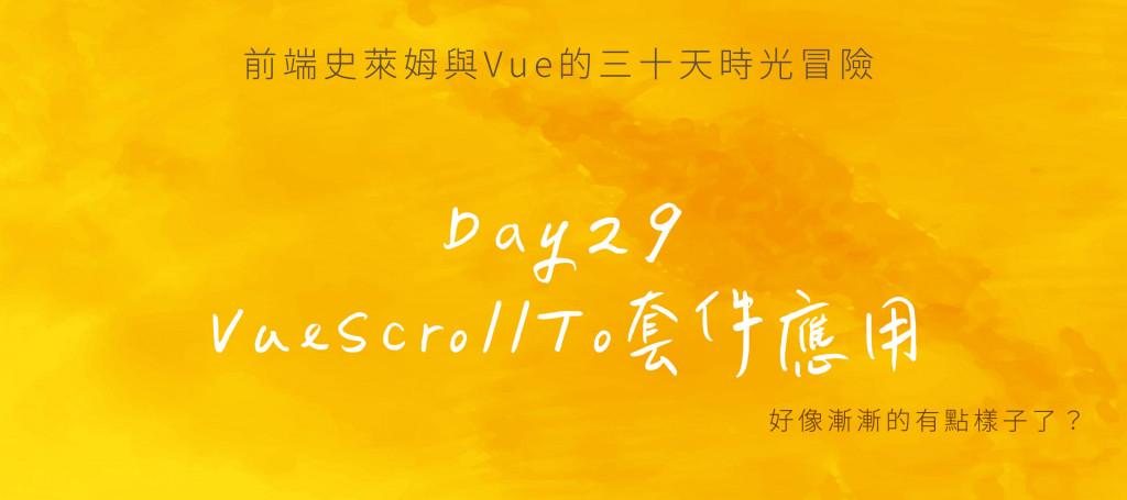 Day29 Vue CLI專案實作(三):VueScrollTo套件應用