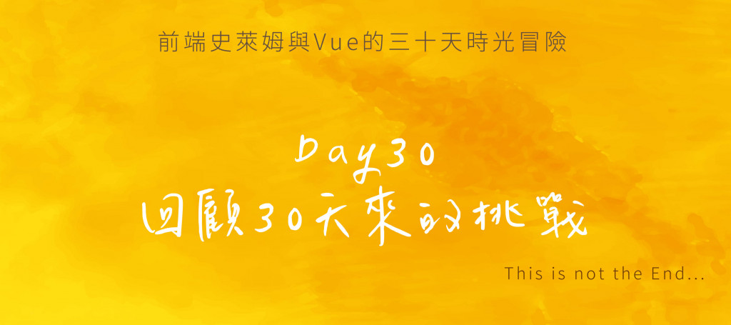 Day30 This is not the End,回顧30天來的挑戰