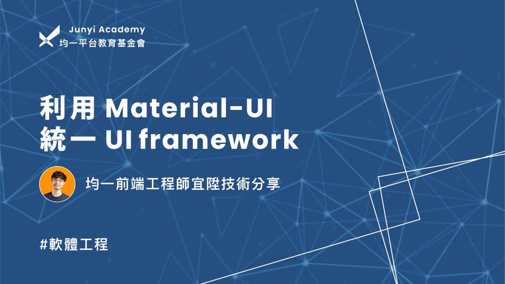 【前端技术分享】利用 Material-UI 统一 UI framework(by 均一前端工程师宜陞)
