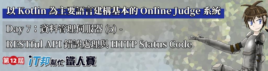 Day 7:資料管理伺服器 (5) - RESTful API 錯誤處理與 HTTP Status Code