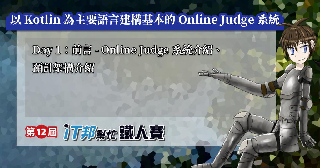 前言 - Online Judge 系統介紹、預計架構介紹