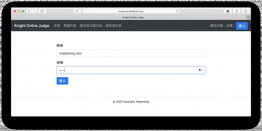 於登入頁面輸入帳號密碼的截圖