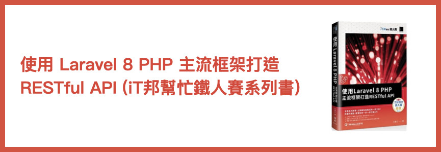 使用Laravel 8 PHP主流框架打造RESTful API(iT邦幫忙鐵人賽系列書)ISBN:9789864345304