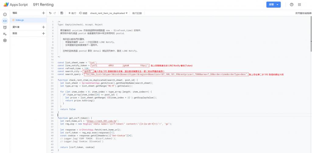修改 Google Apps Script