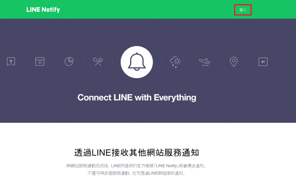 登入 LINE Notify