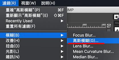 GIMP 教學 - 光暈文字