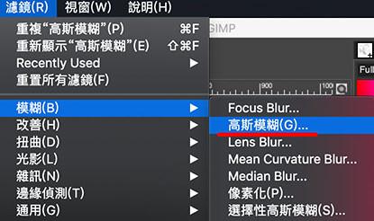 GIMP 教學 - 燃燒溶解文字